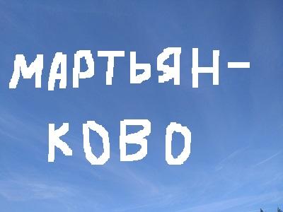 Мартьянково